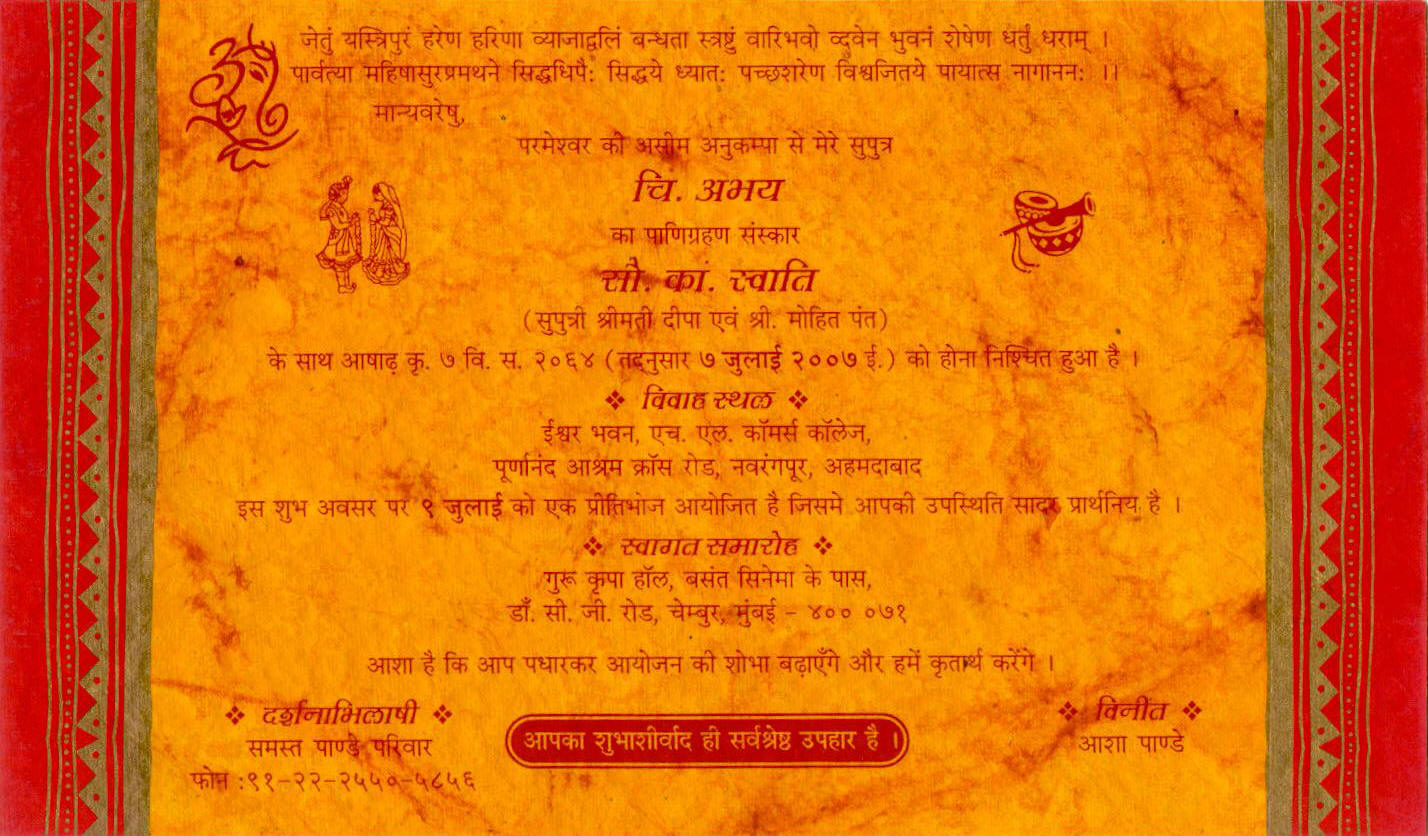 invite_hindi_card.jpg